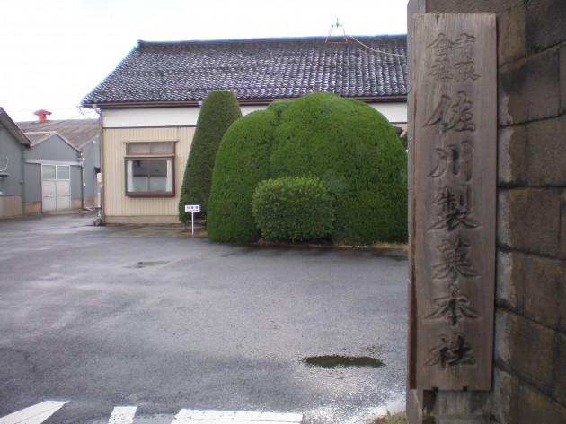 佐川製菓(本社)