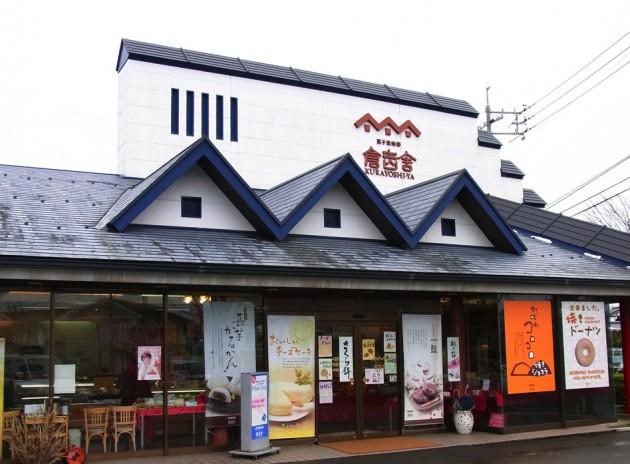 倉吉舎(本店)